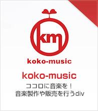 koko-music