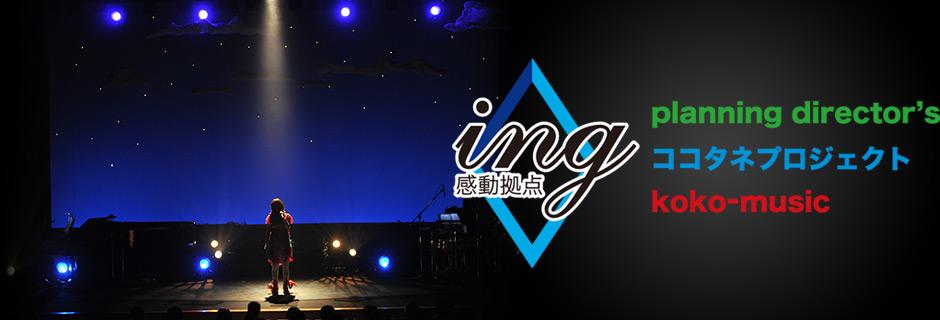 舞台・イベント・コンサート・ライブ・ディナー・芝居・ミュージカル・ダンス・発表会・企業イベント等、エンターテイメントのトータルサポート
